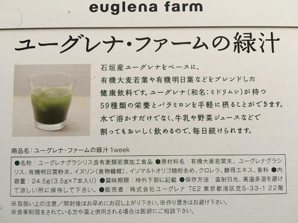 魚の栄養が含まれている青汁【ユーグレナ・ファーム緑汁(みどりじる)】