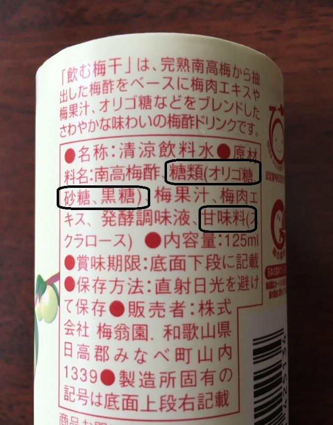 梅酢ドリンクの成分