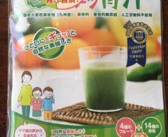 子供のための青汁、こどもフルーツ青汁