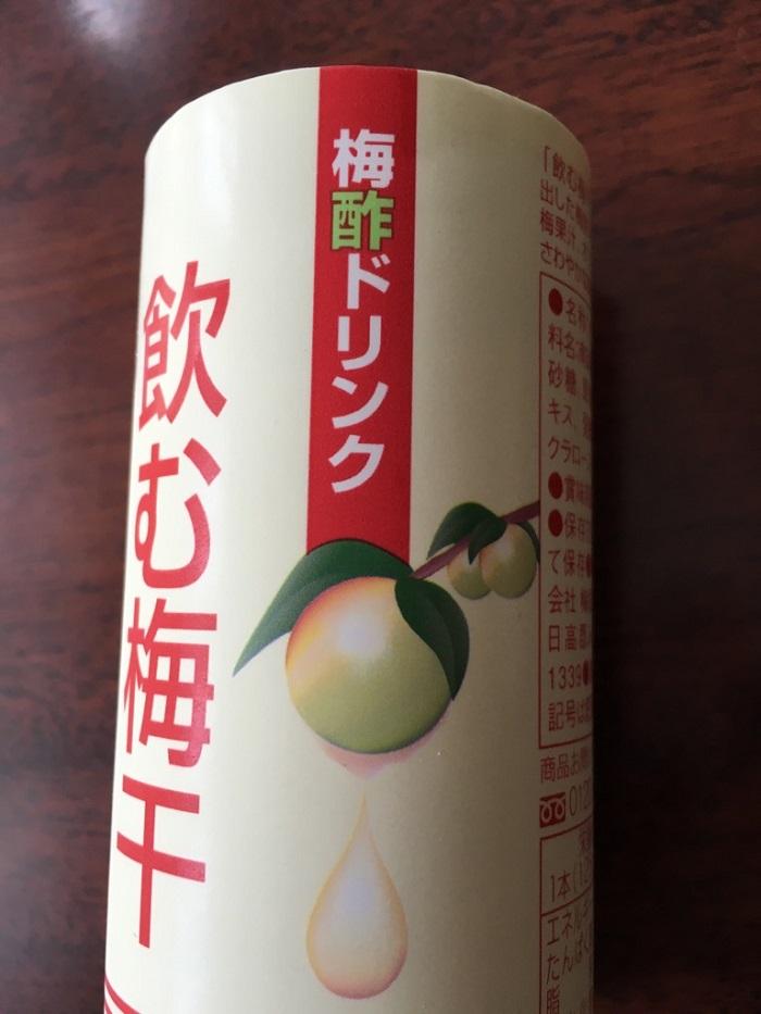 梅酢ドリンク