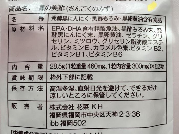 花菜・三黒の美酢の成分表示