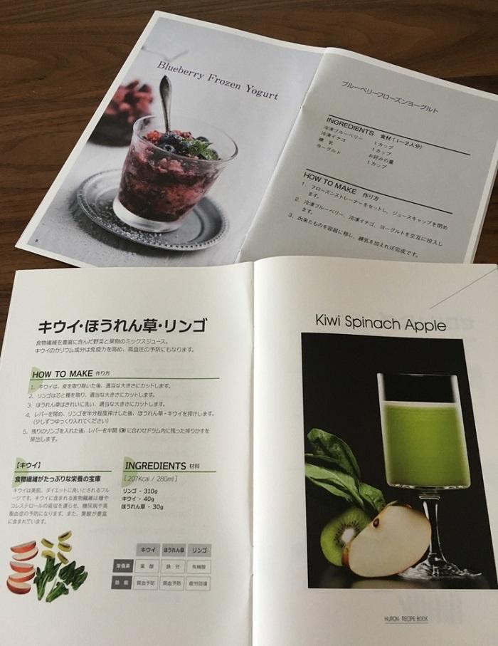 ヒューロム スロージューサーのレシピ