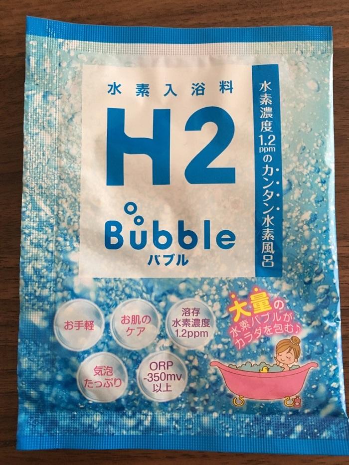 水素入浴剤