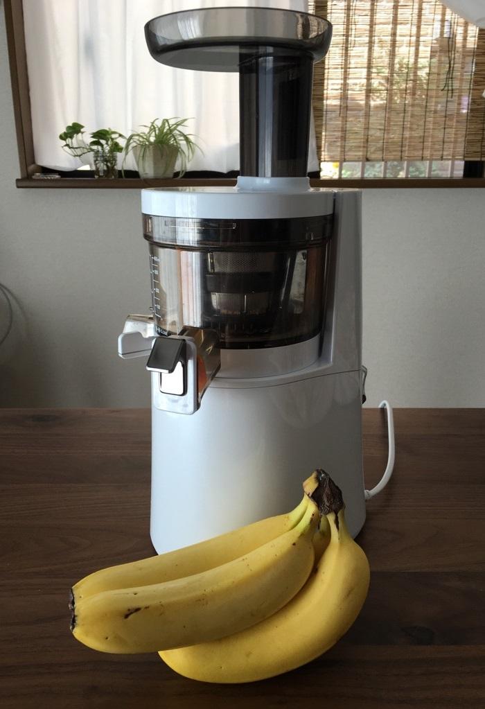 ヒューロム スロージューサーとバナナ