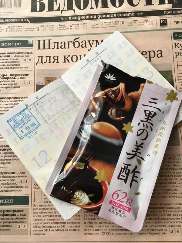 花菜・三黒の美酢とパスポート