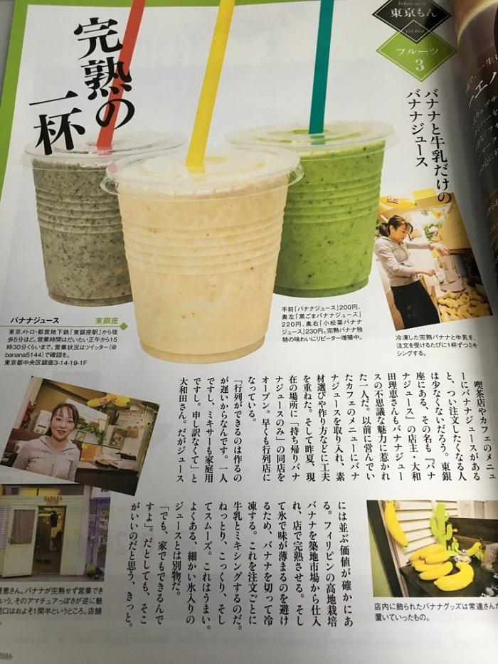 バナナジュースの記事