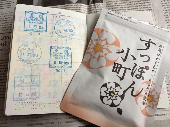 すっぽん小町とパスポート