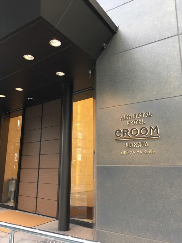 西鉄ホテル クルーム博多