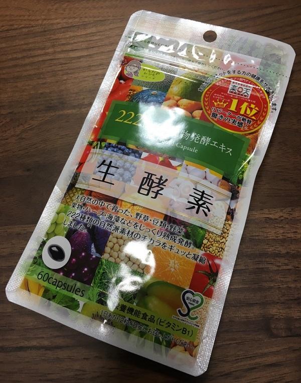 222種の野菜と果物の生酵素ダイエットサプリ【生酵素】