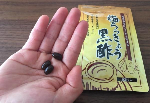 梅らっきょう黒酢