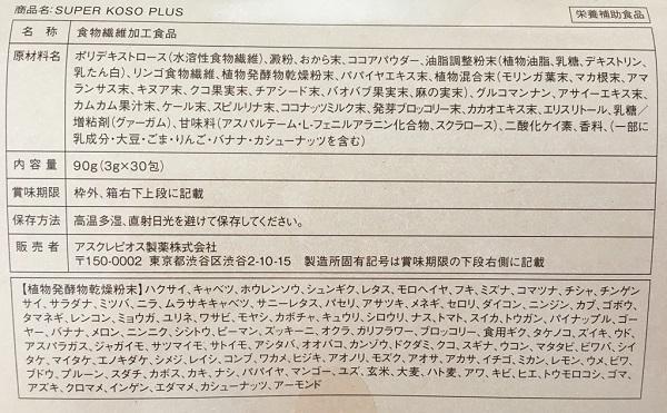 ダイエットサポートドリンク【スーパー酵素プラス】