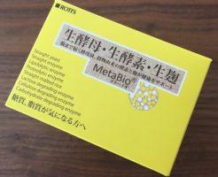 生酵母・生酵素・生麹配合サプリメント「メタバイオ」