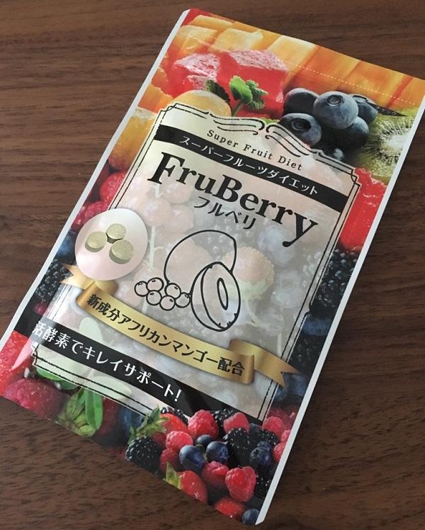 食欲を抑えて糖分を分解するアフリカンマンゴーダイエット【フルベリ】