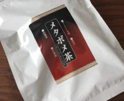 メタボメ茶・中年太り専用茶